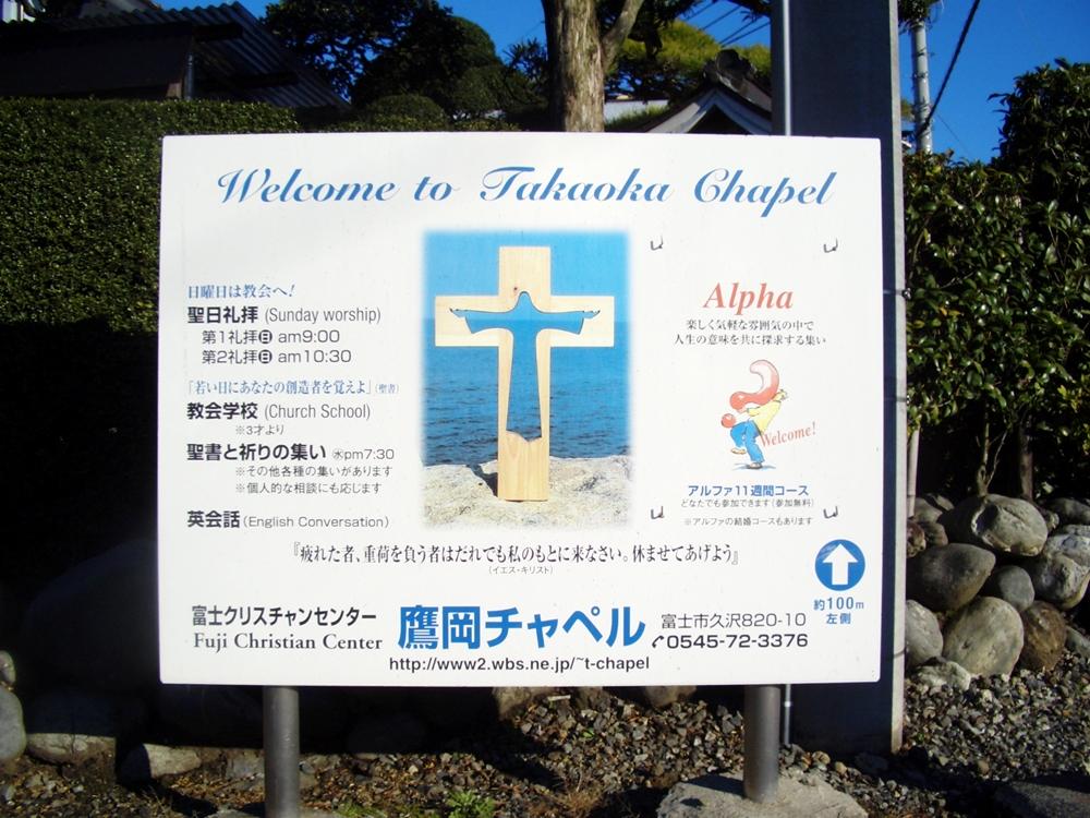 takaoka-chapel